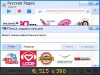 Радиоточка Плюс 5.3.3 + Portable (2013) Русский