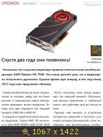 Upgrade №42 (ноябрь) PDF (2013) Русский