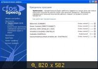 cFosSpeed 9.05 Build 2080 Beta (2013) Русский