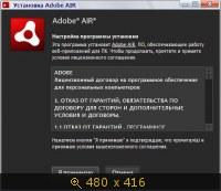 Adobe AIR 3.9.0.1210 Final (2013) Русский