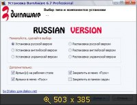 BurnAware Professional 6.7 Final RePack & Portable by D!akov (2013) Русский
