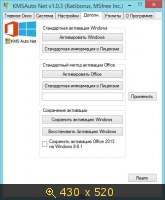 KMSAuto Net 1.0.3 Portable (2013) Русский