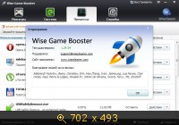 Wise Game Booster 1.24.34 + Portable (2013) Русский