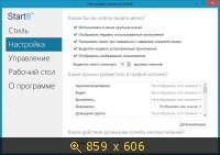 Stardock Start8 v1.30.1 RePack by PainteR (2013) Русский