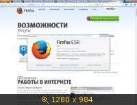 Mozilla Firefox ESR 24.2.0 (2013) Русский