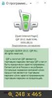 QIP 2012 4.0 BUILD 9346 (2013) Русский