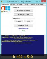 KMSAuto Net 1.1.1 Portable (2013) Русский