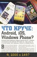 """Chip. Спецвыпуск """"Android для всех"""" (2013) PDF"""