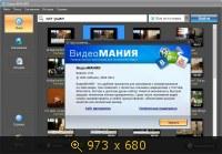 ВидеоМАНИЯ 2.91 RePack by KaktusTV (2013) Русский