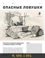 Хакер №1 [180] (2014) PDF RUS