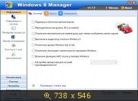 Windows 8 Manager 2.0.0 (2013) RePack (& portable) by KpoJIuK