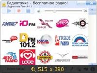 Радиоточка Плюс 6.1.1 + Portable (2013) Русский