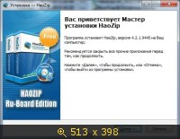 HaoZip 4.2.1 build 9445 Ru-Board Edition (2014) Русский