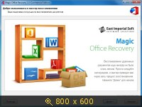 Magic Office Recovery 1.0 RePack by D!akov (2014) Русский