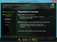 NVIDIA GeForce Desktop 332.21 WHQL (2014) Русский