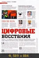 Chip №1 - Январь [Россия] (2014) PDF