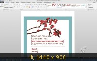 Microsoft Office Select Edition 2013 15.0.4420.1017 VL by Krokoz (2014) Русский