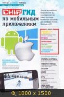 Chip №2 (февраль) Россия (2014) PDF
