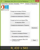 KMSAuto Net 2014 v.1.2.0 Portable (2014) Русский