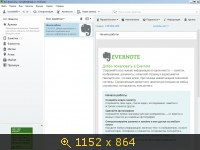 Evernote 5.1.2.2387 + Portable (2014) Русский