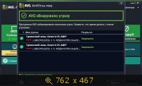 AVG Anti-Virus Free 2014.0.4335 (2014) Русский