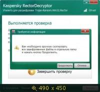 Kaspersky RectorDecryptor 2.6.17.0 (2014) Русский