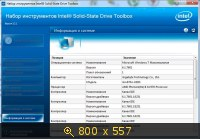 Intel Solid-State Drive Toolbox 3.2.1 (2014) �������