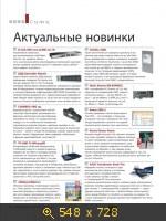 PC Magazine №01 (Январь 2014) PDF