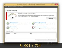 O&O DiskImage Professional 8.0 build 78 (2014) Русский