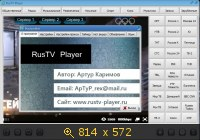 RusTV Player 2.6 Portable by Valx (2014) Русский