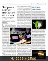 Computerworld №4 (821) [Россия] февраль (2014) PDF