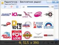 Радиоточка Плюс 6.3.1 + Portable (2014) Русский