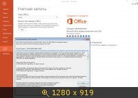 Microsoft Office 2013 SP1 VL RUS-ENG x86-x64 (AIO) (2014) Русский