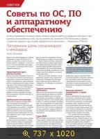 Мир ПК №3 .PDF (март 2014) Русский