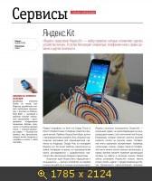Интернет-гид №2 .PDF (февраль 2014) Русский