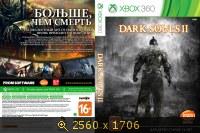 Dark Souls II 2678844