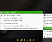 ScreenCapture 2.3.0.0 (2014) Русский