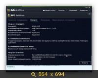 AVG AntiVirus 2014 14.0.4335 (2014) Русский