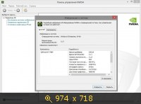 NVIDIA GeForce Desktop 335.23 WHQL + For Notebooks (2014) Русский