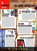 Computer Bild №5 PDF (февраль-март 2014) Русский