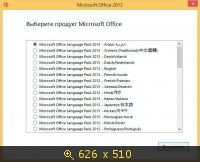 Оригинальные Microsoft Office MultiLanguage Pack 2013 SP1 15.0.4569.1506 (2014) Русский