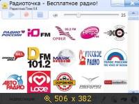 Радиоточка Плюс 6.4 + Portable (2014) Русский