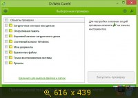 Dr.Web CureIt! 9.0 (22.03.2014) Русский