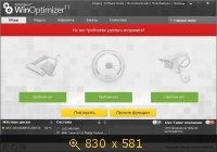 Ashampoo WinOptimizer 11.00.00 Beta (2014) Русский