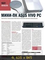 Computer Bild №8 PDF (Апрель 2014) Русский