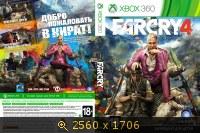 FarCry 4 (2014) 2880204